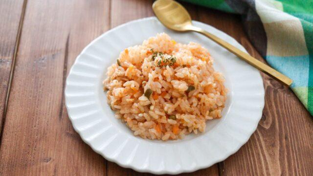 幼児食 炊き込みご飯 ケチャップライス 簡単 レシピ 塩分控えめ