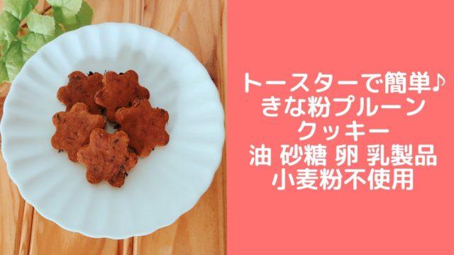 幼児食クッキー 幼児食おやつ トースタークッキー