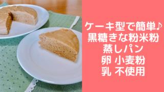 フライパンで簡単米粉黒糖きなこ蒸しパン!乳・小麦粉・卵不使用♪米粉レシピ ケーキ型