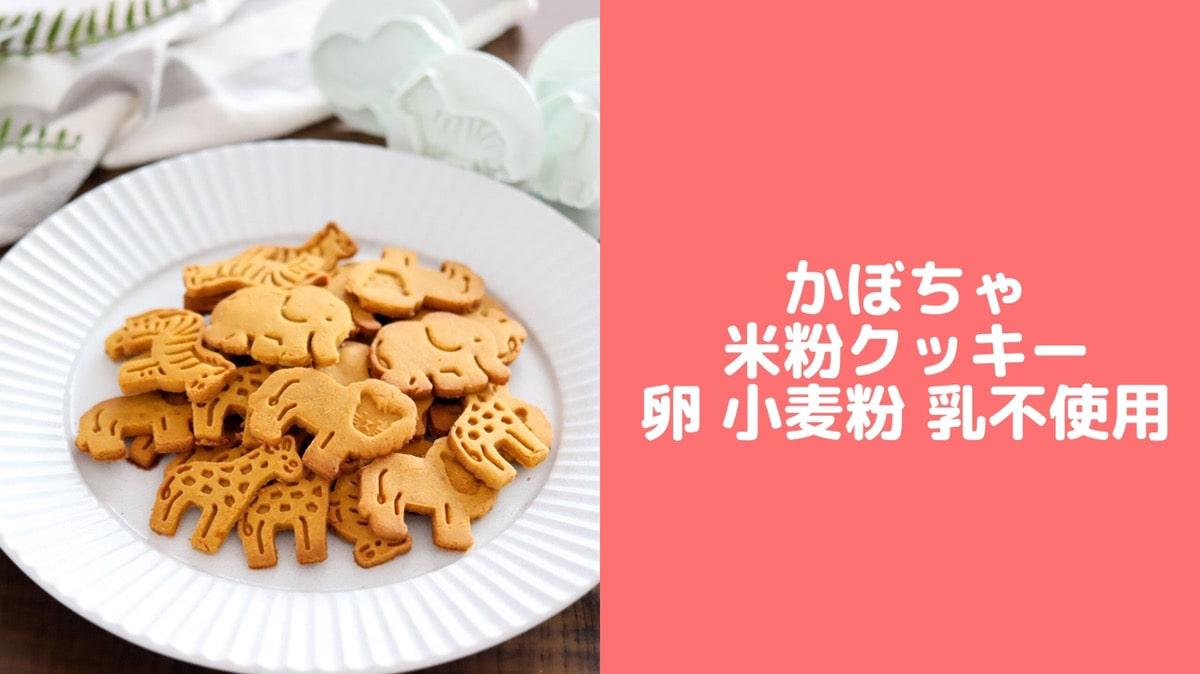かぼちゃクッキー 米粉 バターなし 卵なし アーモンドプードルなし レシピ