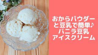 おからアイス 豆乳アイス レシピ おからパウダーダイエットレシピ