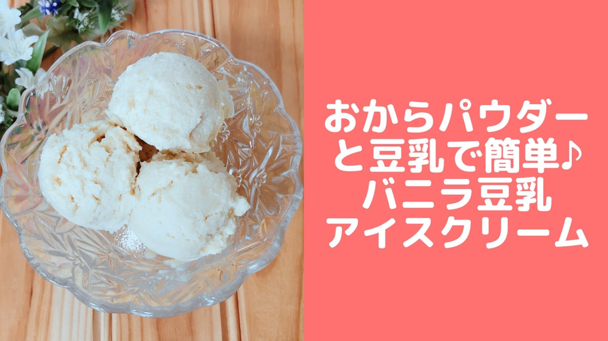 アイス 生 クリーム なし