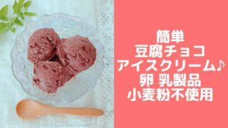 チョコ豆腐アイスクリーム レシピ 簡単 絹ごし豆腐 木綿豆腐
