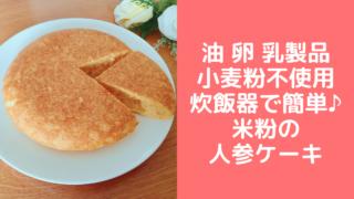 炊飯器で簡単ノンオイル人参米粉ケーキレシピ♪乳・小麦粉・卵不使用!幼児食レシピ