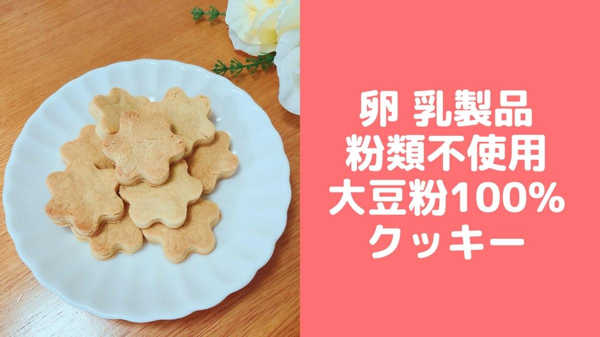 簡単100%大豆粉クッキーレシピ♪卵・乳製品・小麦粉不使用 大豆粉レシピ
