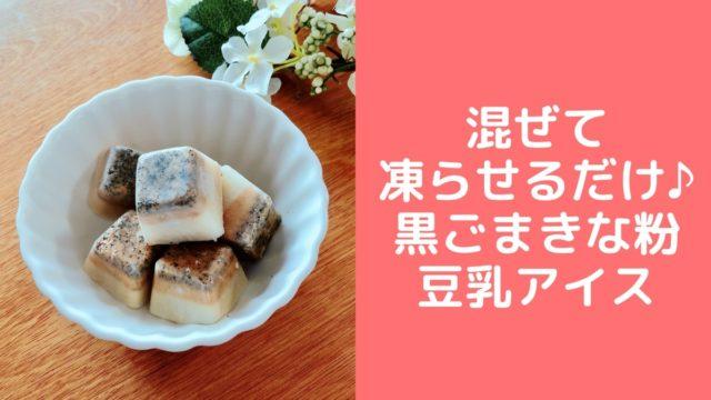 黒ごまきな粉豆乳アイスレシピ 製氷皿で簡単♪