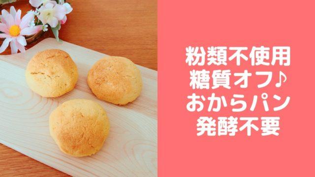 おからパンレシピ♪小麦粉不使用!簡単糖質オフおからパウダーレシピ
