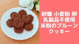 米粉プルーンきな粉クッキー♪卵・小麦粉・乳・砂糖不使用 幼児食レシピ