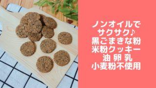 米粉黒ごまきな粉クッキー ノンオイル 卵なし 小麦粉なし バターなし