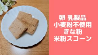きな粉米粉スコーン♪卵・乳製品・小麦粉不使用 簡単米粉レシピ