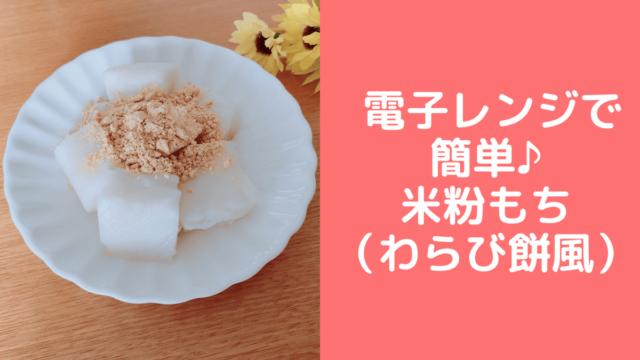 電子レンジで簡単♪米粉もちレシピ(わらび餅風)冷たい米粉レシピ