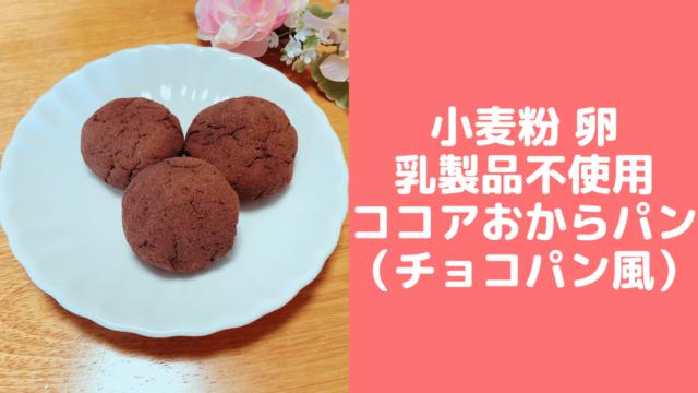 ココアおからパンレシピ(チョコおからパン)♪小麦粉・卵・バター不使用!おからレシピ