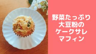 大豆粉のケークサレマフィン(食事系ケーキ)野菜たっぷり♪糖質オフレシピ