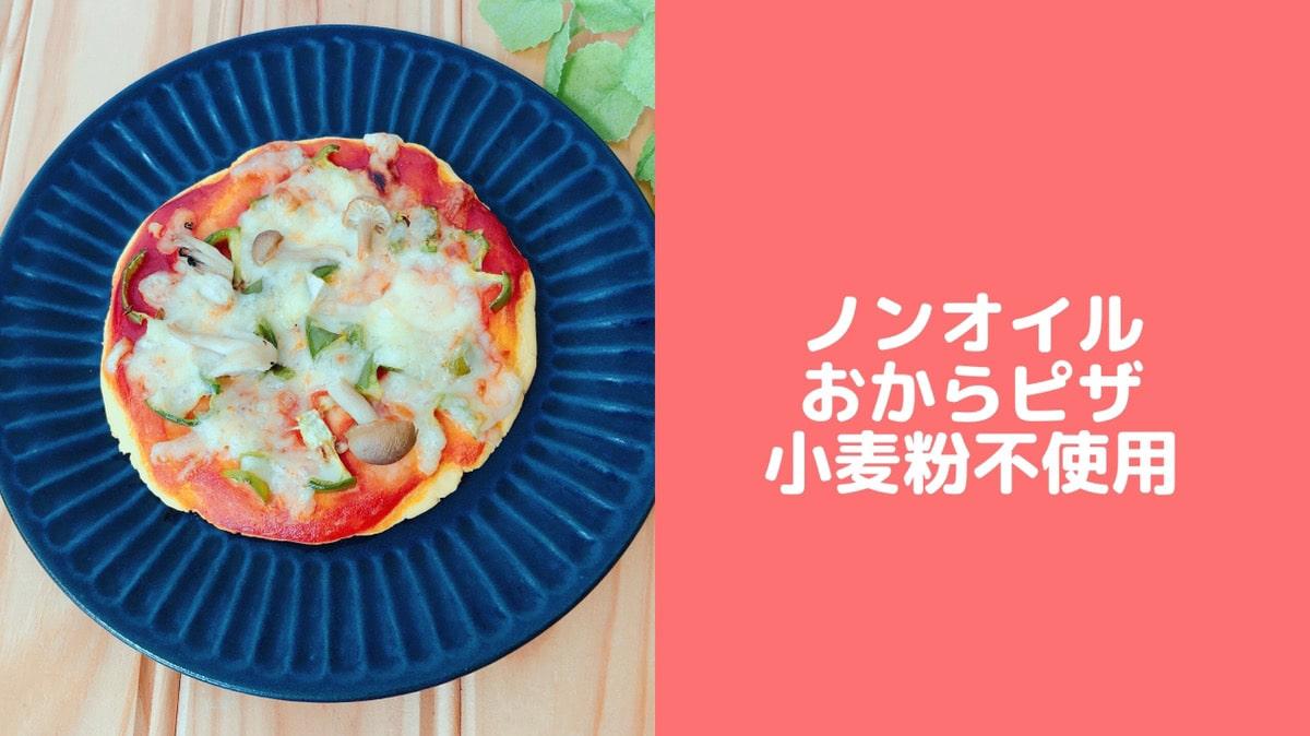 おからピザ おからパウダー 糖質オフ ピザ 簡単 小麦粉なし 油なし
