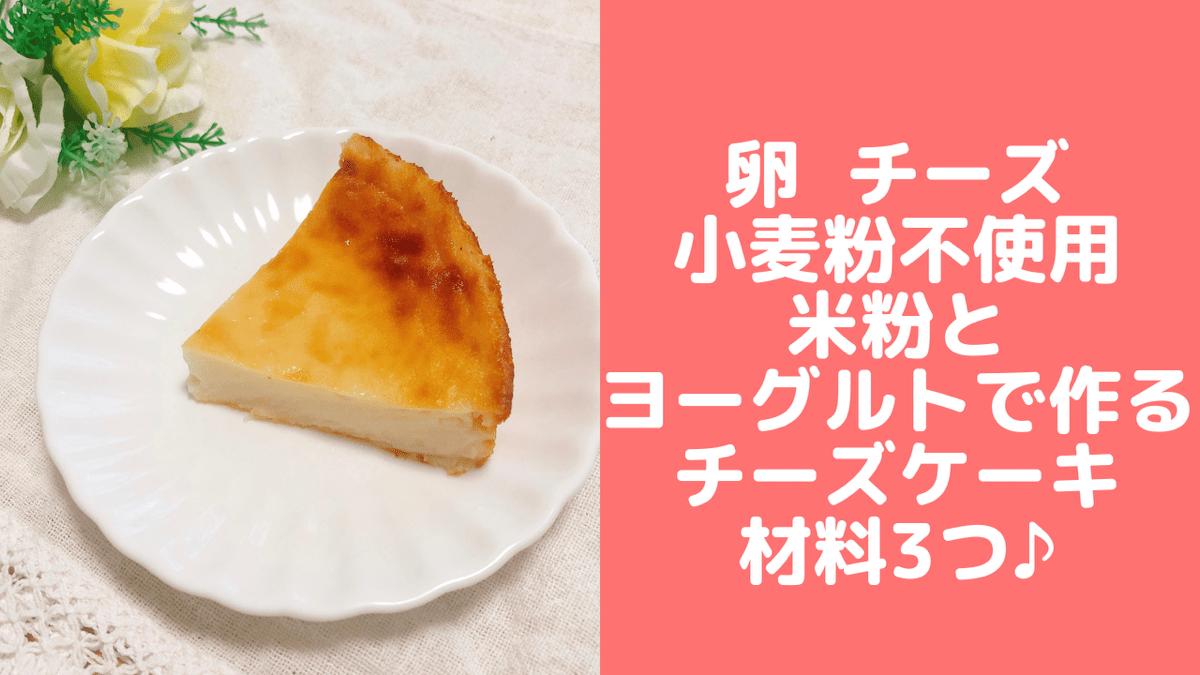 ヨーグルトで簡単米粉チーズケーキ♪卵・小麦粉・チーズ不使用!米粉レシピ