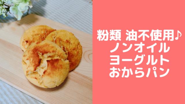ヨーグルトおからパンレシピ♪油・小麦不使用!簡単糖質オフパン