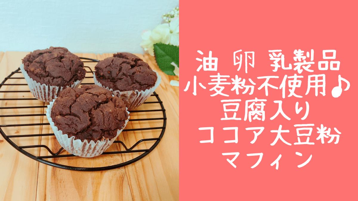 ココア大豆粉マフィンレシピ♪油・卵・乳製品・小麦粉不使用!豆腐でしっとり!