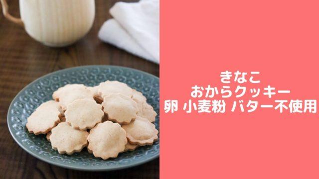 おからクッキー きな粉 バターなし 小麦粉なし おからパウダー レシピ