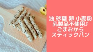 ゴマおからスティックパンレシピ 砂糖・油・卵・乳製品・小麦粉不使用