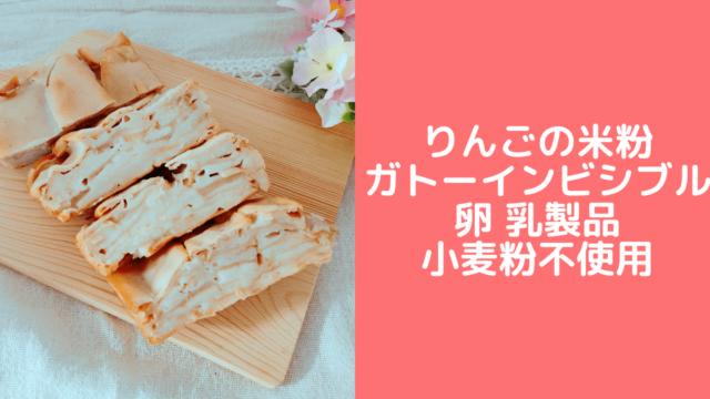 りんごの米粉ガトーインビジブル♪乳製品・小麦粉・卵不使用
