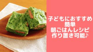 子供におすすめ簡単朝ごはんレシピ♪作り置き可能メニューをご紹介 幼児食レシピ