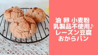 レーズン豆腐おからパンレシピ♪油・小麦粉・乳・卵なし!簡単おからレシピ