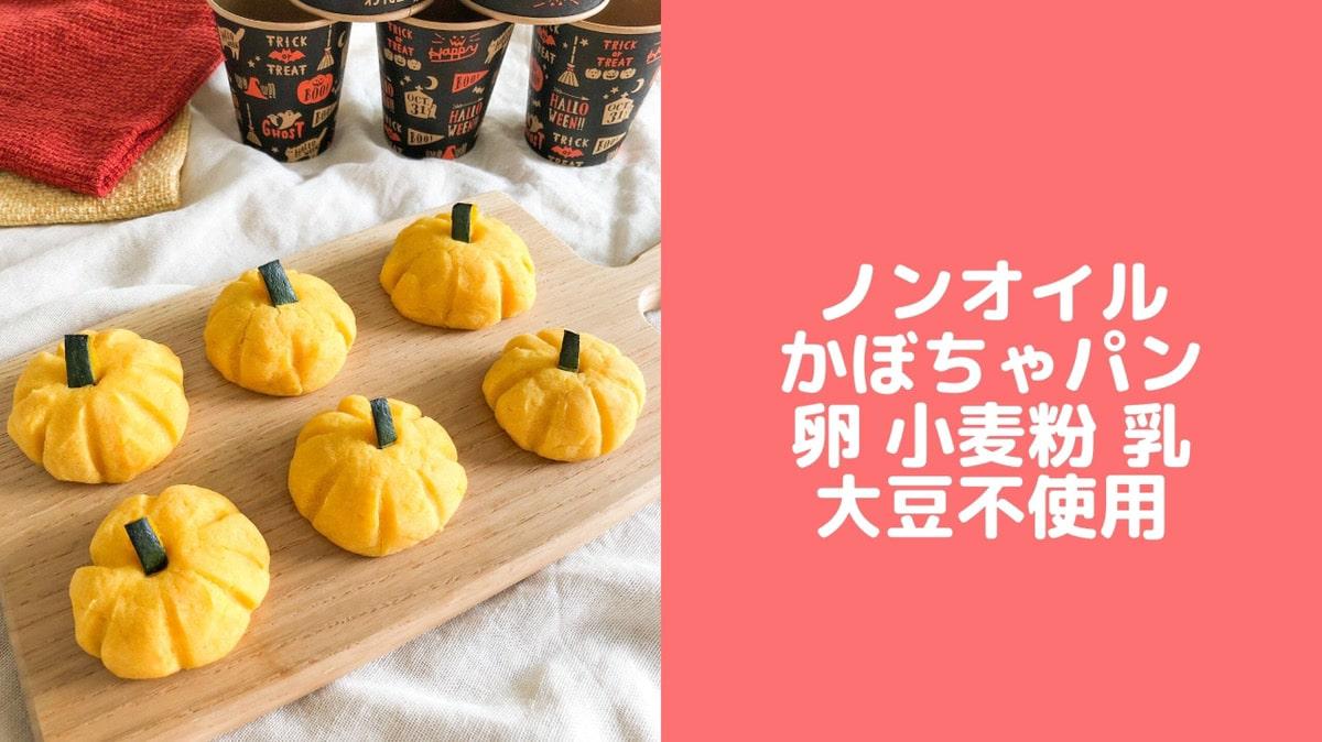 かぼちゃパン ハロウイン レシピ ベーキングパウダー イーストなし