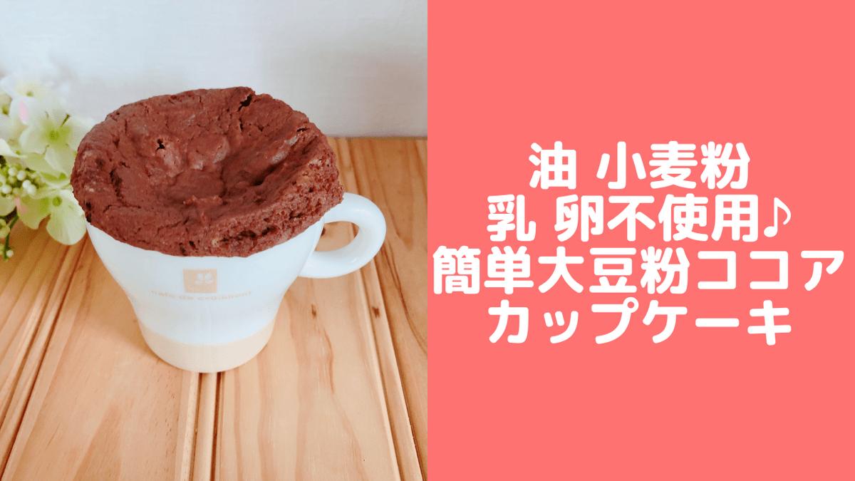レンジで簡単大豆粉ココアマグカップケーキ♪油・小麦粉・乳・卵なし 大豆粉レシピ 大豆粉ケーキ