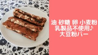 豆腐大豆粉バー♪砂糖・油・乳・小麦粉・卵なし!(ソイジョイ風)大豆粉レシピ