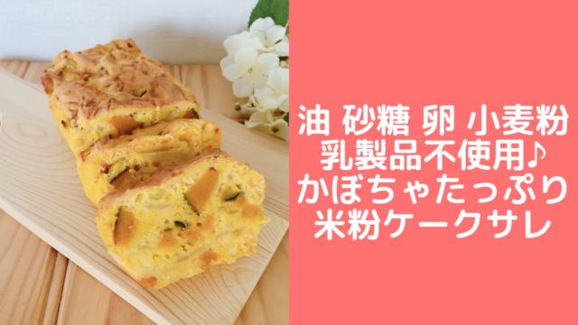 かぼちゃ米粉ケークサレ♪砂糖・油・小麦粉・卵・チーズなし!幼児食レシピ