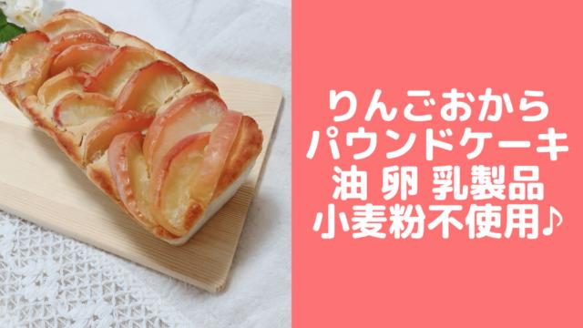 りんごおからパウンドケーキ♪油・小麦粉・牛乳・卵なし!簡単おからパウダーレシピ