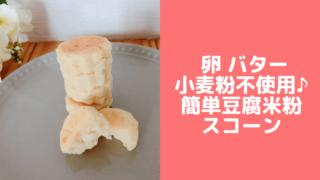 豆腐米粉スコーン♪牛乳・バター・小麦粉・卵なし!幼児食にも♪米粉レシピ