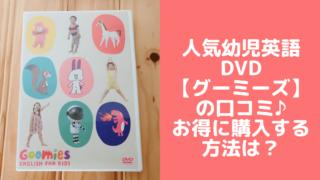 人気幼児英語教材DVDグーミーズ の口コミ♪コスパ抜群!お得に購入するには?