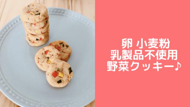 野菜クッキー♪野菜嫌い克服に!牛乳・小麦粉・卵なし 幼児食レシピ