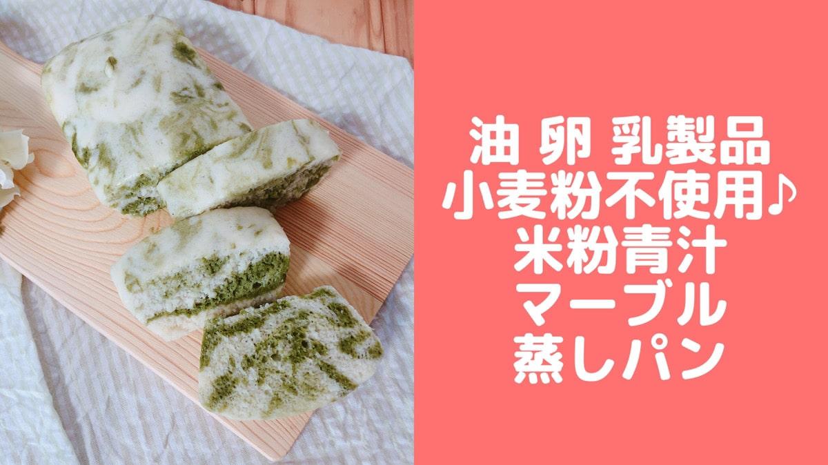 青汁米粉蒸しパン♪油・牛乳・小麦粉・卵なし!お鍋で簡単米粉レシピ マーブル蒸しパン