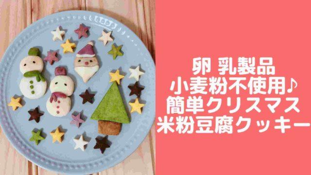 簡単 クリスマス クッキー,クリスマスメニュー 子供,ツリークッキー レシピ,サンタクッキー レシピ,雪だるまクッキー レシピ,クッキー型なし,クッキー 型なし