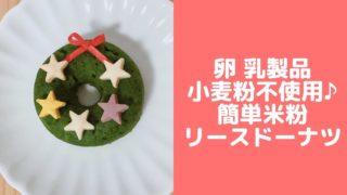 簡単リースケーキ 簡単リースドーナッツ クリスマスケーキ