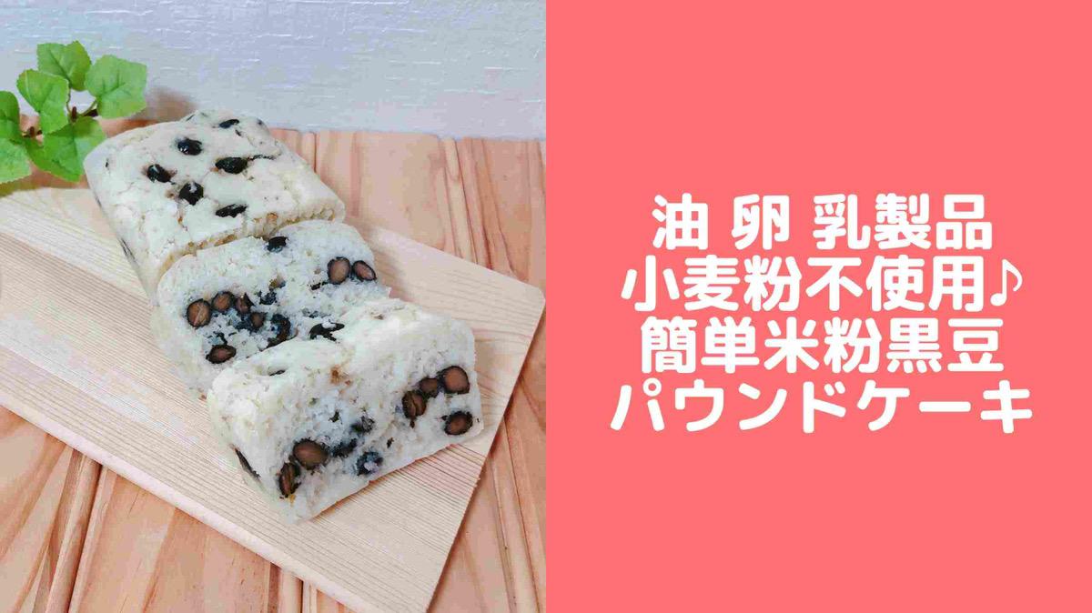 黒豆 パウンドケーキ レシピ,黒豆 レシピ 簡単,黒豆 リメイク,米粉 レシピ 簡単,おせちリメイク