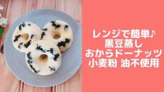 おからパウダー ダイエット レシピ,おからパウダー ドーナツ,おからパウダー 蒸しドーナッツ,黒豆アレンジ, 黒豆ドーナツ