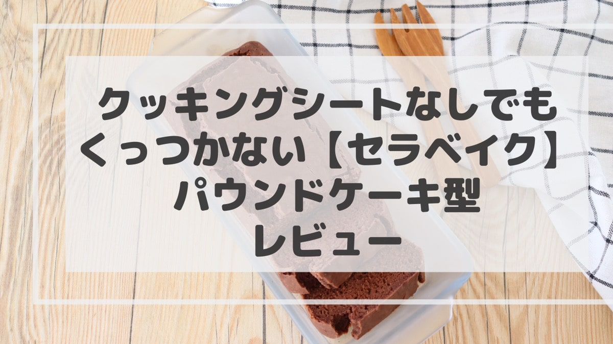 セラベイク パウンドケーキ型 口コミ