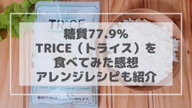 TRICE トライス 口コミ 味 ダイエット 糖質 カロリー