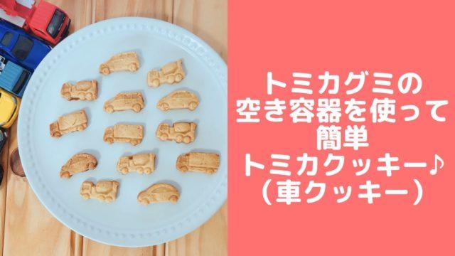 トミカ クッキー,車 クッキー,簡単 子供 クッキー,トミカグミ クッキー