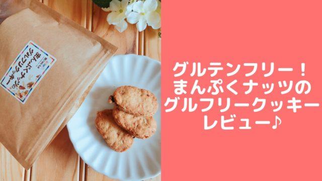 まんぷくナッツのグルフリクッキー 口コミ,グルテンフリー クッキー,市販 グルテンフリー クッキー,グルテンフリークッキー おすすめ