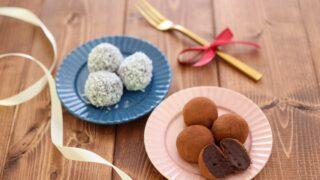 豆腐トリュフ チョコレートなし 生クリームなし レシピ 乳製品不使用 子供 バレンタイン
