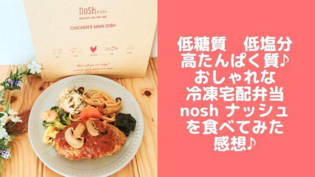 冷凍宅配弁当noshナッシュは糖質オフダイエットにおすすめ?実際に試した栄養士の口コミ