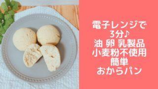 電子レンジで簡単おからパン♪卵なし油なし小麦粉なし発酵なし!
