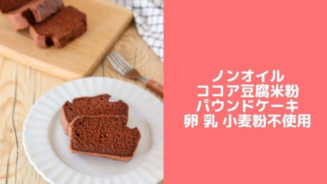 米粉 パウンドケーキ 卵なし バターなし 小麦粉なし 豆腐スイーツ ケーキ
