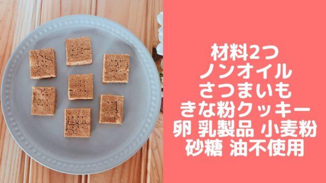 材料2つノンオイルきな粉さつまいもクッキー!卵なし小麦粉なし砂糖なし♪幼児食レシピ