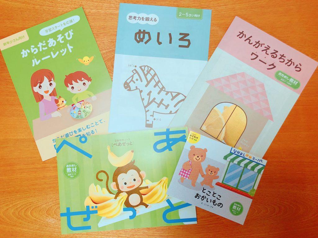 Z会幼児コース 年少 口コミ 評判 ブロク