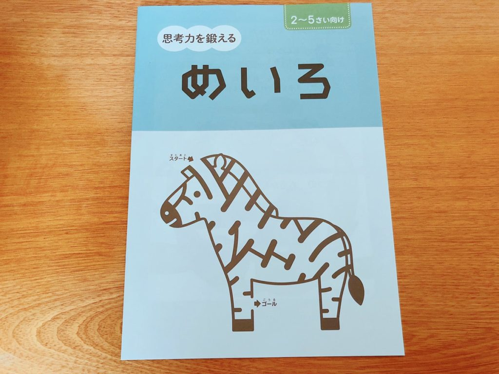 Z会 幼児コース 口コミ 年少 ブログ